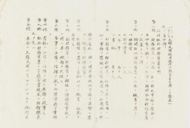 모리야 문서에 임정 미발굴 관보가1.jpg