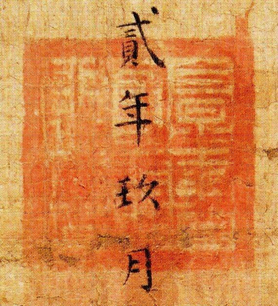 고려 국왕 국새 찍힌 631년전 과거합격증 보물 됐다1.jpg