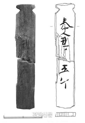 일본 기쿠치성에서 발견된 백제불상과 백제성씨 진(秦)씨 목간1.jpg