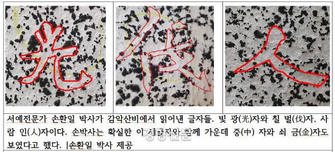 제5의 진흥왕순수비 감악산비 글자, 350년 만에 읽어냈다.jpg
