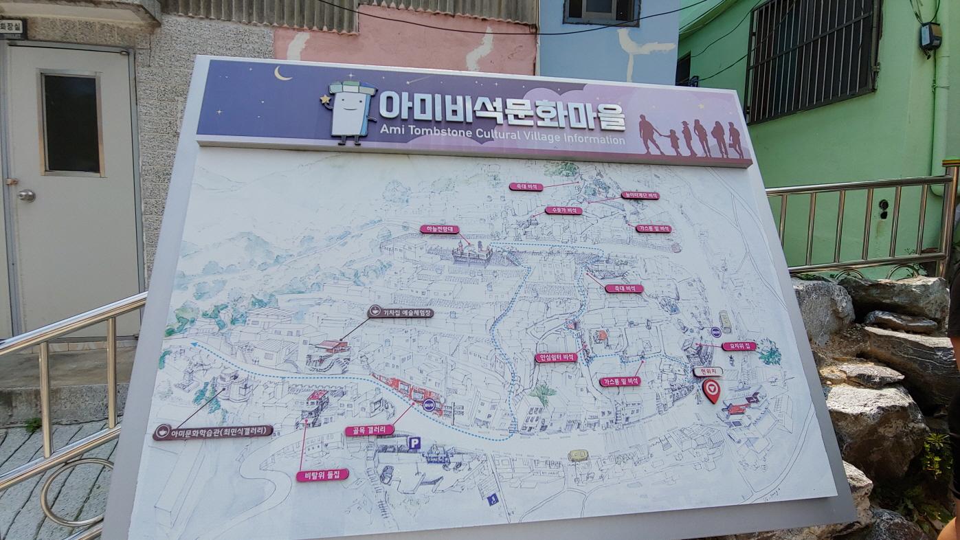 아미비석문화마을 (10).jpg