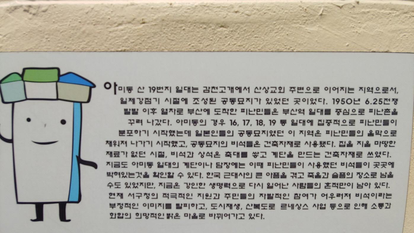 아미비석문화마을 (24).jpg