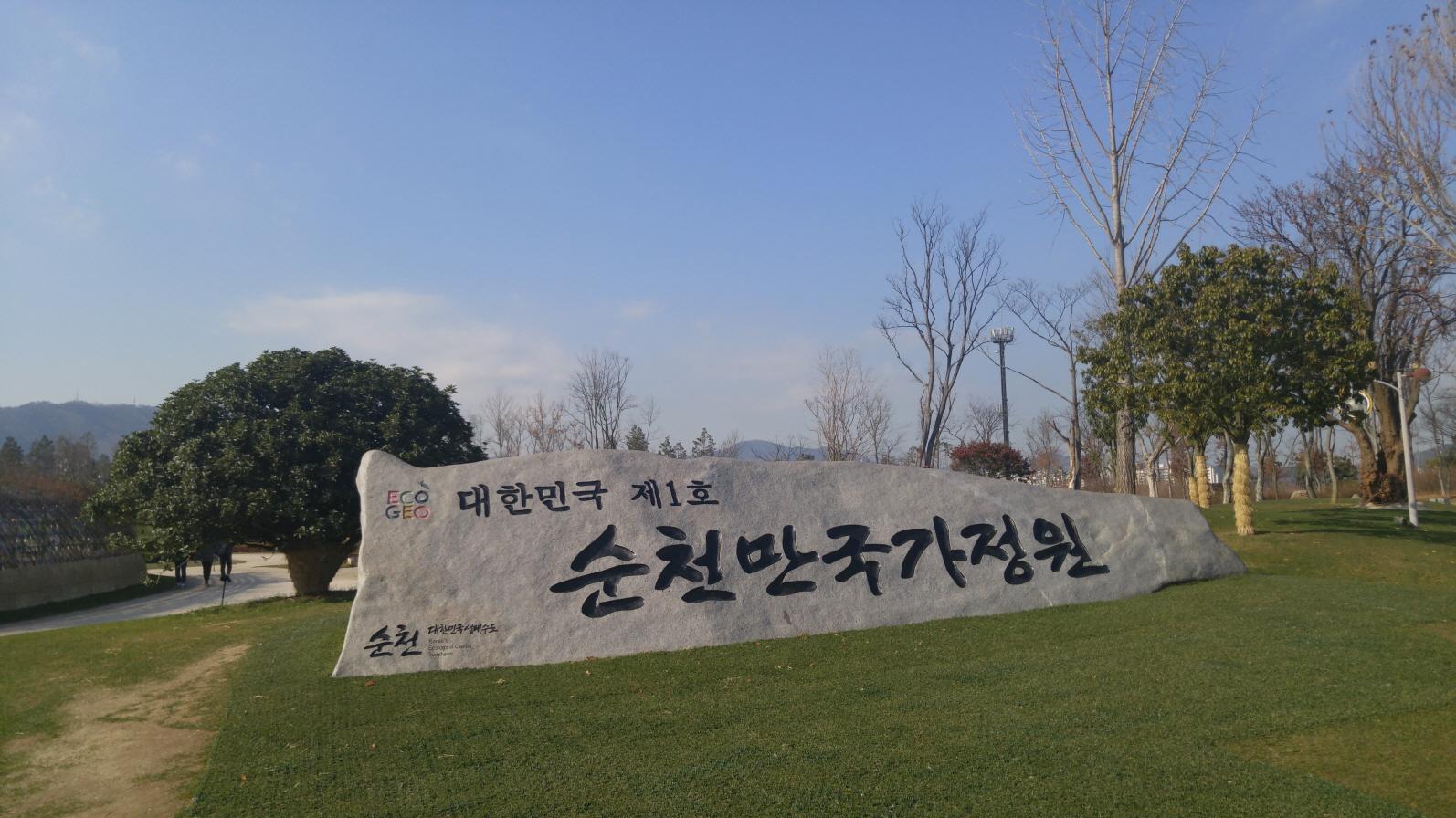 순천만국가정원(순천시) (2).jpg